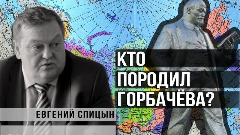 Евгений Спицын Ленин точно предсказал кризис современного мира