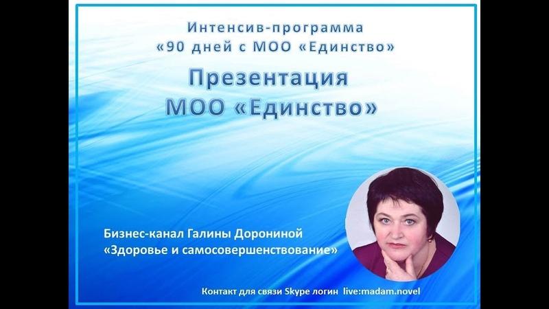 МОО Единство Презентация Спикер Галина Доронина