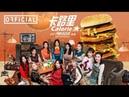 Rocket Girls(火箭少女101) - 卡路里 Calorie / Official MV