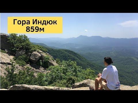 Туапсе, гора Индюк 859м | Походы в Сочи и регионе