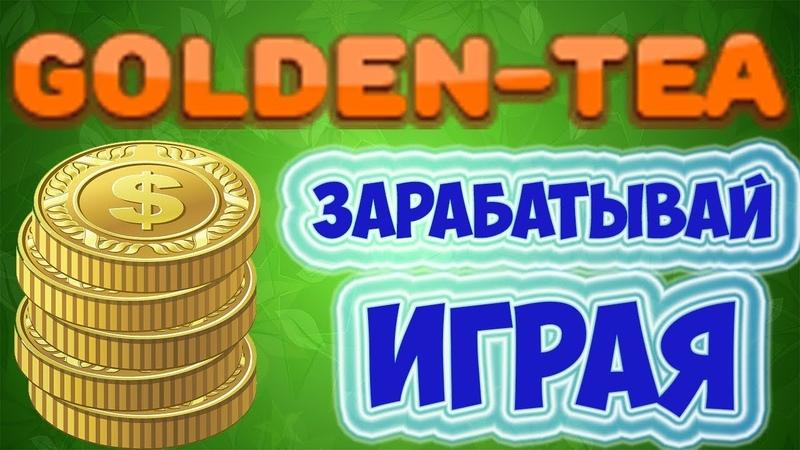 Golden-Tea (Золотой Чай) игра с выводом денег обзор, отзывы, вывод денег, как играть, как заработать