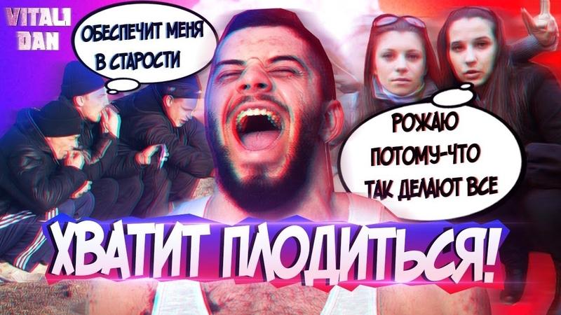Не ПЛОДИ НИЩЕТУ! Зачем БЫДЛО РОЖАЕТ Виталий Дан