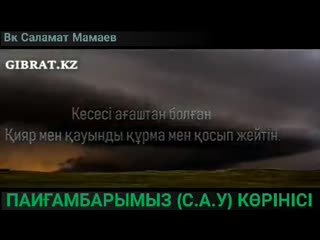 ПАЙҒАМБАРЫМЫЗ (С.А.У) КӨРIНIСI