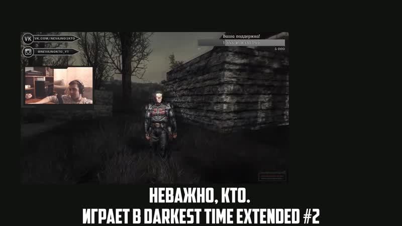 НК играет в Darkest time Extended с*ка долговская