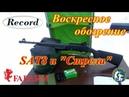 Fabarm SAT8 и Стрела Скорость и точность Fabarm SAT8 Strela bullet Speed accuracy