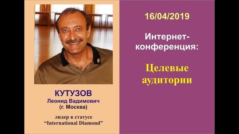 Целевые аудитории. Леонид Кутузов. 16.04.2019