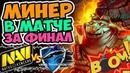🔴НАВИ ПИКНУЛИ МИНЕРА В МАТЧЕ ЗА ФИНАЛ NaVI vs Vega TI9