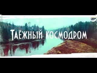 «Плесецк ... Таёжный космодром» 🚀