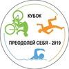 """Кубок """"Преодолей себя - 2019"""""""