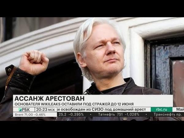 Эдвард Сноуден об Аресте Ассанжа Идентификация лиц в Московском метро Что это значит РБК