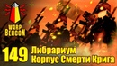 ВМ 149 Либрариум - Корпус Смерти Крига / Death Korps of Krieg
