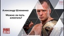 Александр Шлеменко чемпион мира MMA. Можно ли пить алкоголь