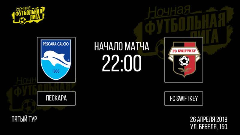 Обзор матча Пескара FC Swiftkey НФЛ на Бебеля 5х5 5 й тур