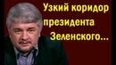 Ростислав Ищенко Узкий коридор президента Зеленского