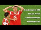 СТАВКА 30 000 рублей и прогноз на матч БЕЛЬГИЯ РОССИЯ квалификация евро по футболу 21 марта 2019