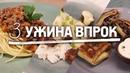 3 блюда для идеального ужина [Рецепты Bon Appetit]