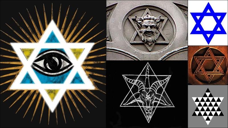 ГЕКСАГРАММА   Звезда Давида   Тайна символа и как он используется в Магии
