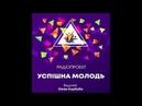 18 июля 2019 УМ с Евгением Кирбабой Гость студии Евтушенко Ирина и юные таланты