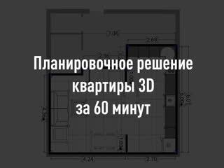 Планировочное решение 3D за 60 минут