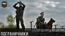 БОЕВИК ПОГРАНИЧНИКИ / Русский боевик 2017