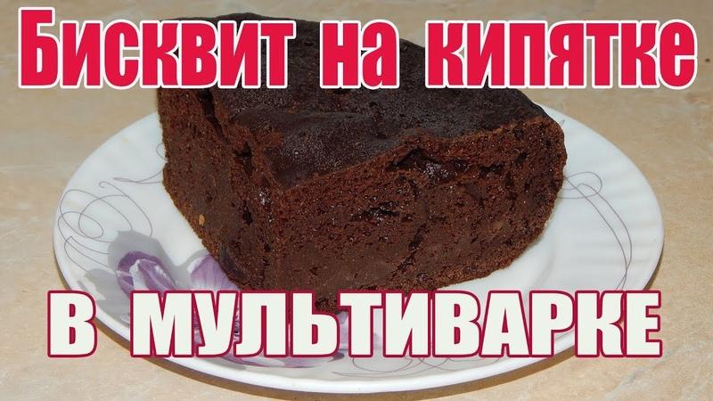 Шоколадный бисквит на кипятке в мультиварке по просьбе трудящихся.