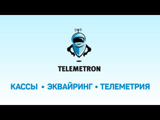 Презентация ККТ для вендинга и Телеметрон Ультра