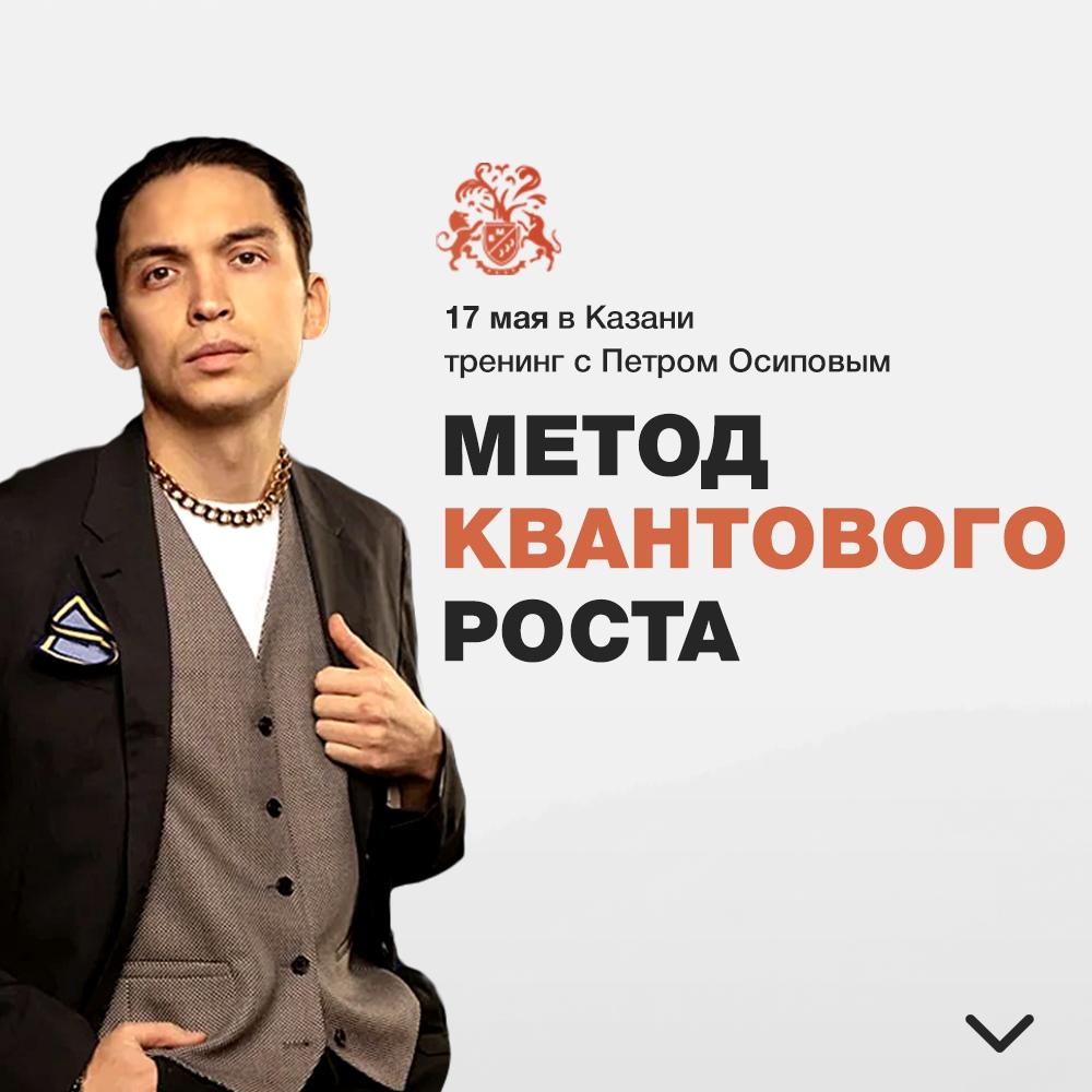 Афиша Казань МЕТОД КВАНТОВОГО РОСТА