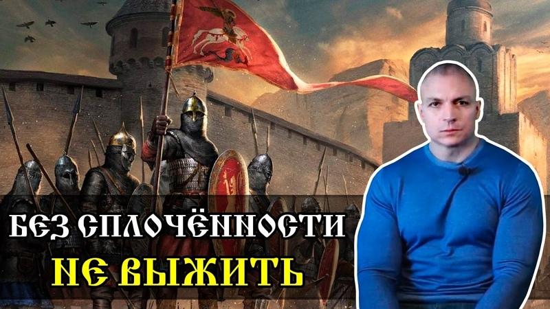 ☑ Как объединение и сплочённость людей способствует их выживанию и развитию Сергей Тармашев