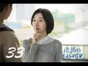 流淌的美好時光 River Flows To You 33 馬天宇 鄭爽 CROTON MEGAHIT Official