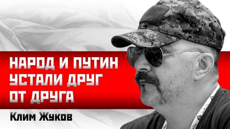 Илья ГетманКлим Жуков Народ и Путин устали друг от друга