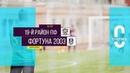 Общегородской турнир OLE в формате 8х8 XII сезон 19 й Район ПромоФабрика Фортуна 2003