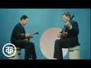 Фантазия на две русские народные песни. Играют М.Рожков и Г.Миняев 1970