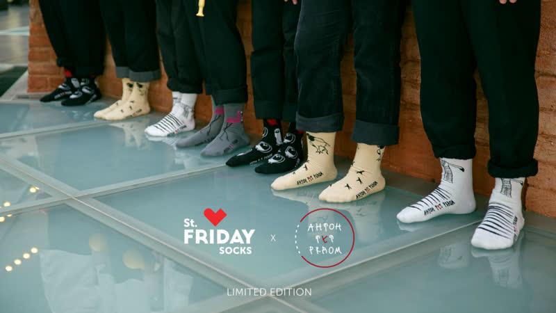 Оркестр «Антон тут рядом» и коллекция носков St.Friday Socks
