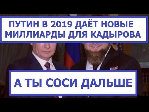 МИЛЛИАРДЫ КAДЫPOBУ ЗА НАШ СЧЁТ В 2019