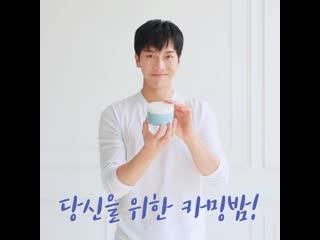 Lee Seung Gi Leaders Calming Balm Event Promo Video