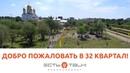 ТГУ NEWS ФЕСТИВАЛЬ 32 КВАРТАЛ