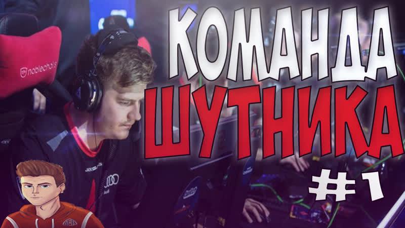 КОМАНДА ШУТНИКА — название команды и выбор логотипа 1