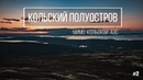 Кольская АЭС полярным днём Едем в Кировск