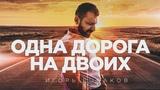 Одна Дорога на Двоих Игорь Рыбаков (Первый вертикальный клип) One road for two. Премьера.