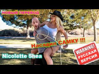 Nicolette shea johnny sins big tits anal brazzers sex, porno, milf, blowjob, л) инцест трах порно с переводом rus секс sex l