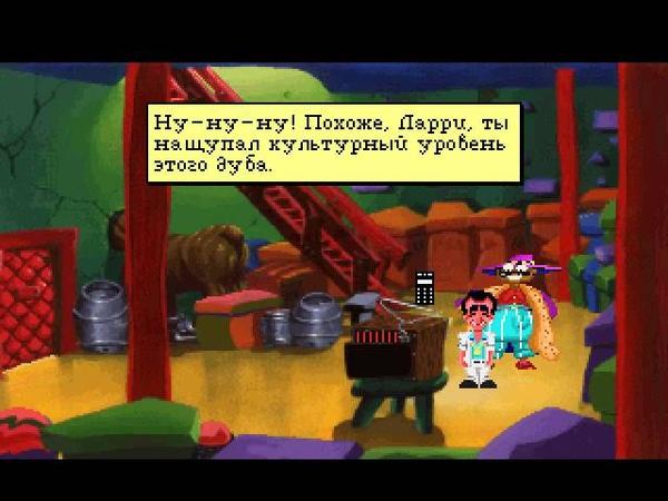 Проход Larry 1 VGA RUS 18 Let's Play Leisure Suit Larry 1 часть 1 4 Taralej Jabocrack