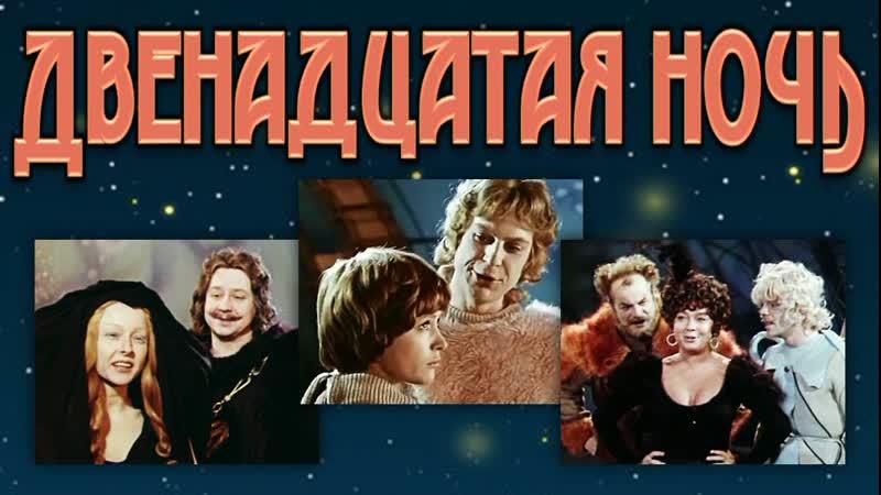 Спектакль Двенадцатая ночь 1 с._1978 (комедия).