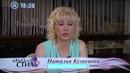 Сваха Кузнецова Наталья в передаче Женский стиль часть 1