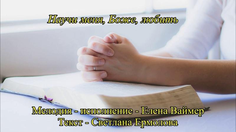 Научи меня Боже любить. Елена Ваймер