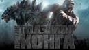 Годзилла против Кинг-Конга / Godzilla vs. Kong 2020. Краткий обзор фильма.