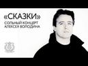 Сказки. Сольный концерт Алексея Володина фортепиано