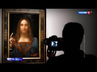 Самая дорогая картина в истории может храниться в надежном месте