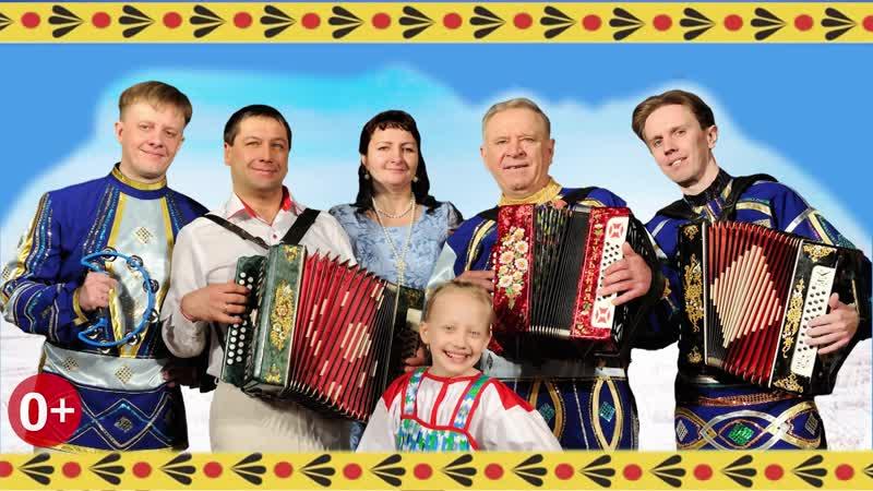 Играй гармонь - Холины Журенковы