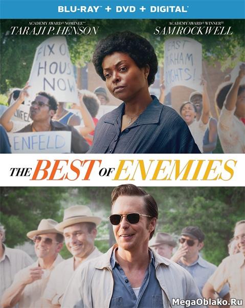 Лучшие враги / The Best of Enemies (2019/BDRip/HDRip)