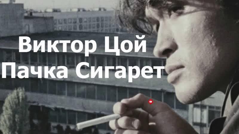 Кино Пачка сигарет Moroz Records